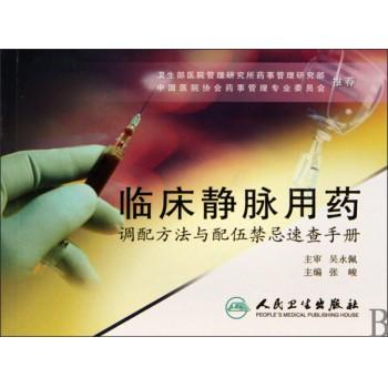 临床静脉用药调配方法与配伍禁忌速查手册
