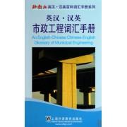 英汉汉英市政工程词汇手册/外教社英汉汉英百科词汇手册系列