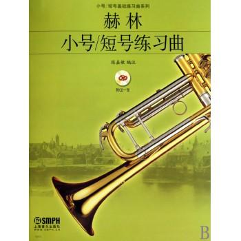 赫林小号\短号练习曲(附光盘)/小号\短号基础练习曲系列