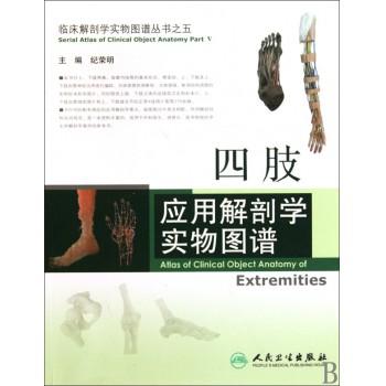 四肢应用解剖学实物图谱/临床解剖学实物图谱丛书