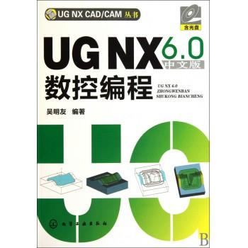UG NX6.0中文版数控编程(附光盘)/UG NX CAD\CAM丛书