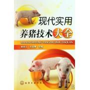 现代实用养猪技术大全
