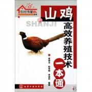 山鸡高效养殖技术一本通/农村书屋系列