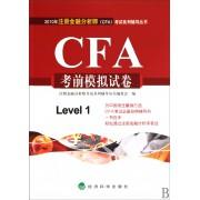 CFA考前模拟试卷/2010年注册金融分析师CFA考试系列辅导丛书