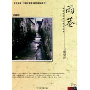 CD雨巷(附书)