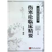 伤寒论临床精要/重读中医经典丛书
