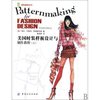 美国时装样板设计与制作教程(上)/国际服装丛书