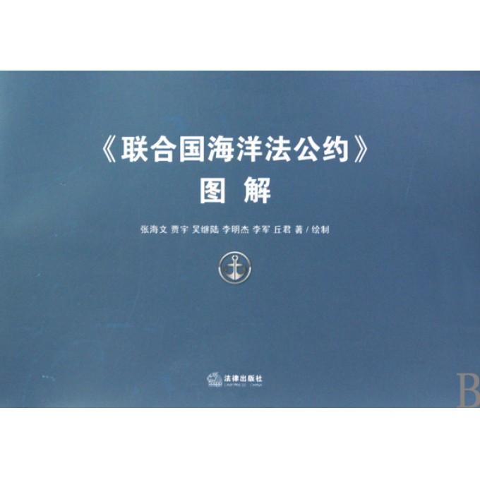 联合国海洋法公约图解-博库网