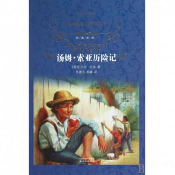 汤姆·索亚历险记(精)/经典译林
