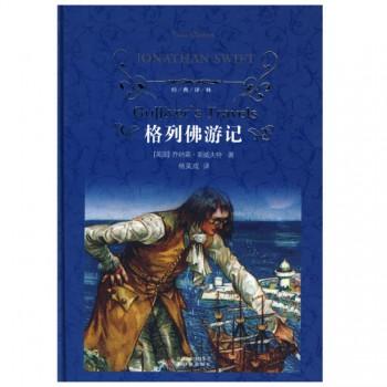 格列佛游记(精)/经典译林