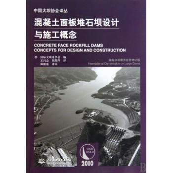 混凝土面板堆石坝设计与施工概念/中国大坝协会译丛