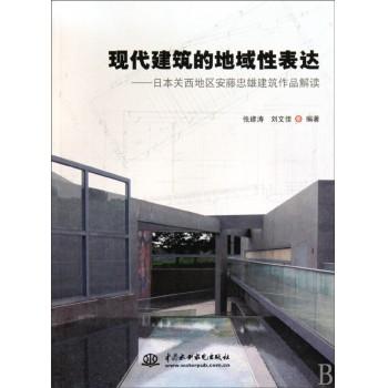 现代建筑的地域性表达--日本关西地区安藤忠雄建筑作品解读