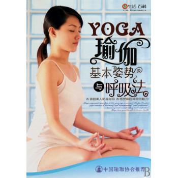 DVD瑜伽基本姿势与呼吸法