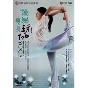 DVD简易瘦身瑜伽