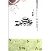 五台山/中国文化知识读本
