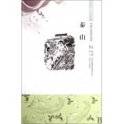 泰山/中国文化知识读本