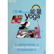 DVD坣娜漂亮身体能量yoga(3碟附书)