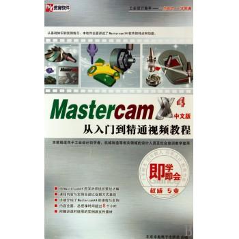 DVD-R MastercamX4从入门到精通视频教程<中文版>即学即会(2碟附书)