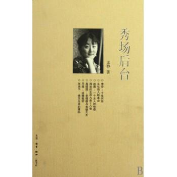 秀场后台(精)/三联生活周刊文丛