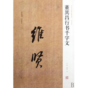 董其昌行书千字文/中国历代名碑名帖精选系列