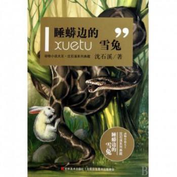 睡蟒边的雪兔/动物小说大王沈石溪系列典藏