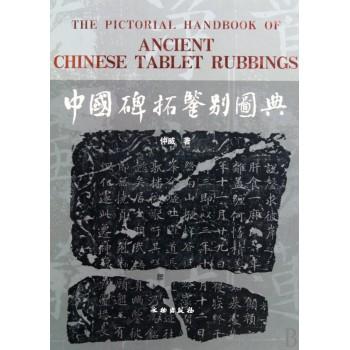 中国碑拓鉴别图典(精)