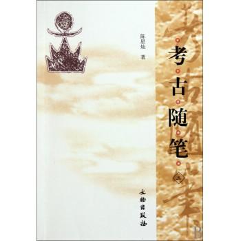 考古随笔(2)