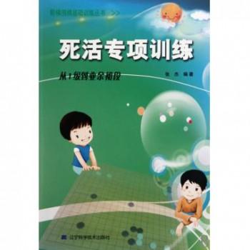 死活专项训练(从1级到业余初段)/阶梯围棋基础训练丛书