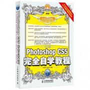 中文版Photoshop CS5完全自学教程(附光盘)