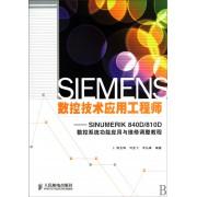 SIEMENS数控技术应用工程师--SINUMERIK840D\810D数控系统功能应用与维修调整教程