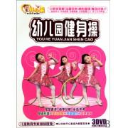 DVD幼儿园健身操<开心果>(3碟装)