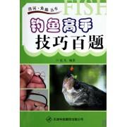 钓鱼高手技巧百题/消闲鱼趣丛书