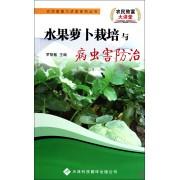 水果萝卜栽培与病虫害防治/农民致富大讲堂系列丛书