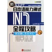 新日本语能力测试N1全程攻略(附光盘)