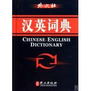 汉英词典(精)
