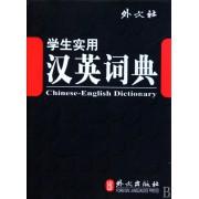 学生实用汉英词典