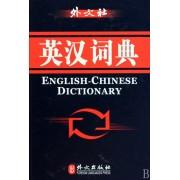 英汉词典(精)