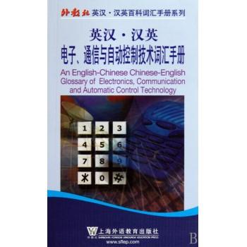 英汉汉英电子通信与自动控制技术词汇手册/外教社英汉汉英百科词汇手册系列