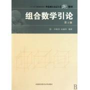 组合数学引论(第2版中国科学技术大学精品教材)