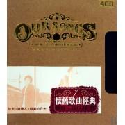 CD怀旧歌曲经典80-90年代<1>(4碟装)