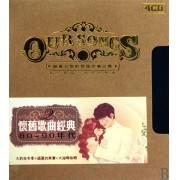 CD怀旧歌曲经典80-90年代<2>(4碟装)