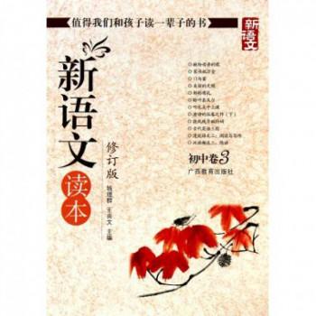 新语文读本(修订版初中卷3)