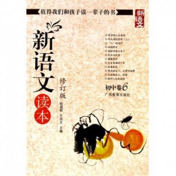 新语文读本(初中卷6修订版)