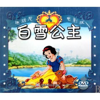 DVD白雪公主(附书)
