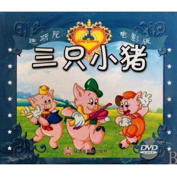 DVD三只小猪(附书)