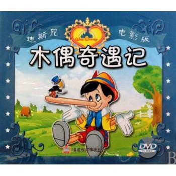 DVD木偶奇遇记(附书)