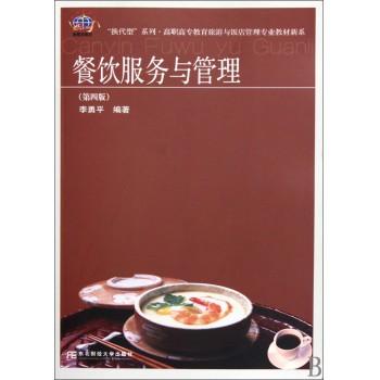 餐饮服务与管理(第4版)/换代型系列/高职高专教育旅游与饭店管理专业教材新系