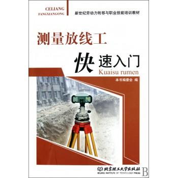 测量放线工快速入门(新世纪劳动力转移与职业技能培训教材)