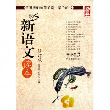 新语文读本(修订版初中卷5)