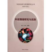 科技情报研究与实践/科技创新与发展研究丛书